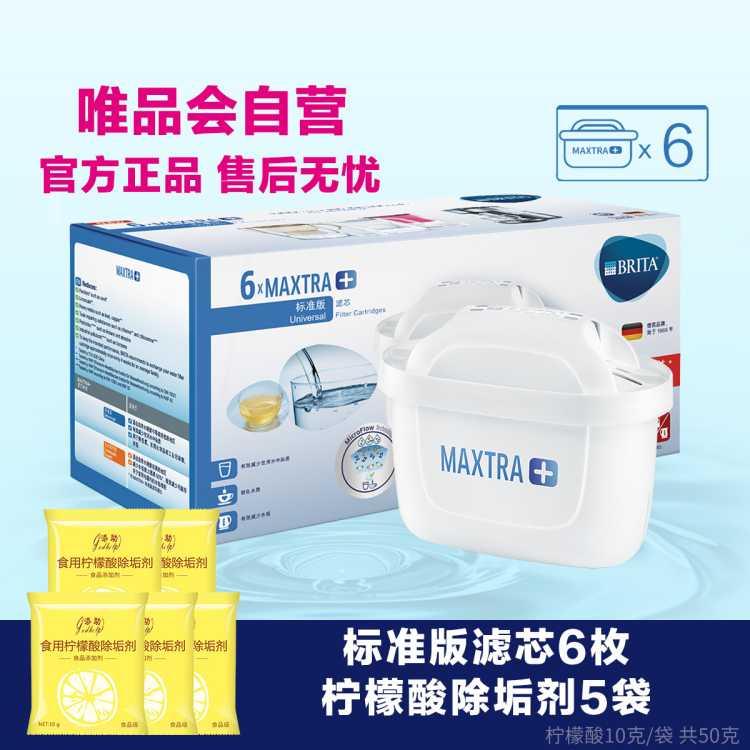 【6枚装滤芯】碧然德滤芯MAXTRA+全新升级多效标准版净水滤芯