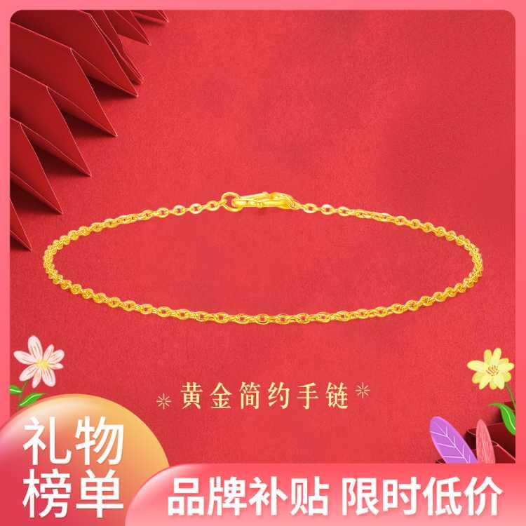 【432克/起】黄金手链女款素链足金手链女友礼物