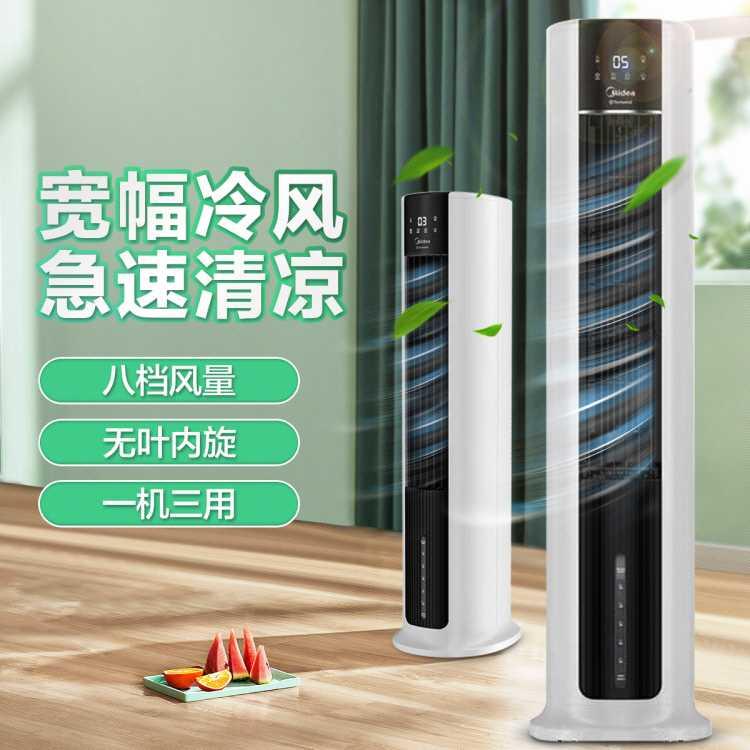美的空调扇冷风扇家用冷风机立式移动制冷器AAC12AR