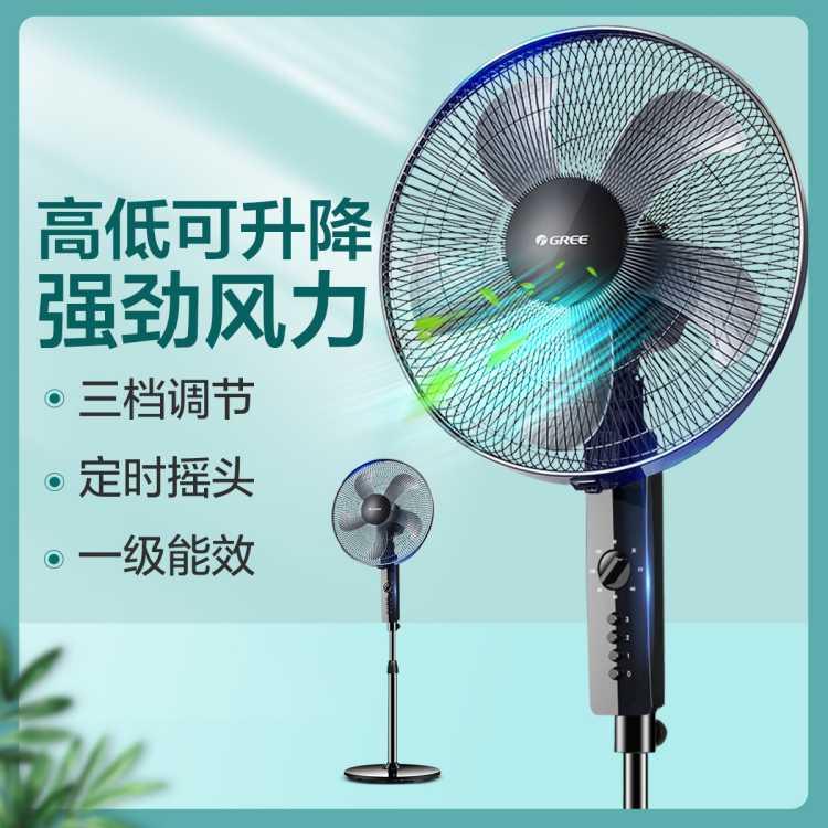格力电风扇机械落地扇五叶家用低噪节能定时风扇