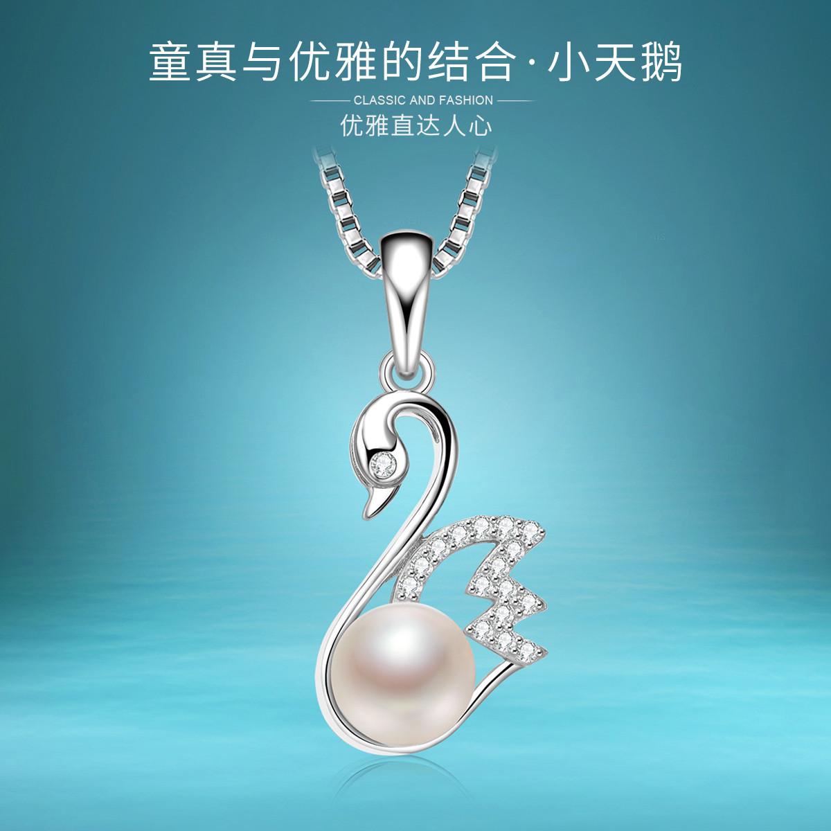 【女王节礼物】小天鹅 S925银镶淡水珍珠吊坠