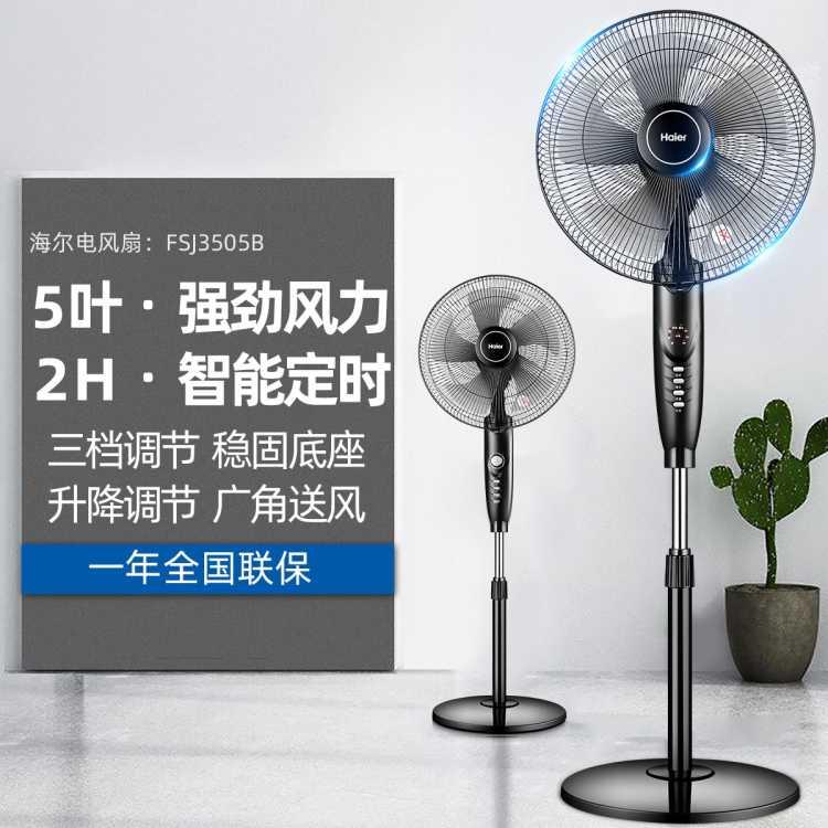 风扇3505家用立式节能静音落地扇智能遥控摇头定时广角电风扇