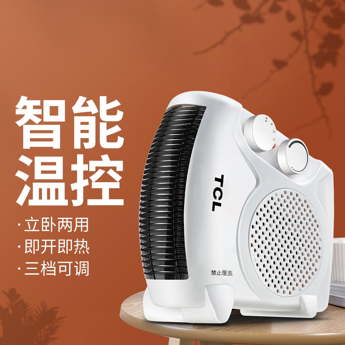 TCL取暖器电暖风机家用电暖气小太阳节能省电小型办公室速热风扇