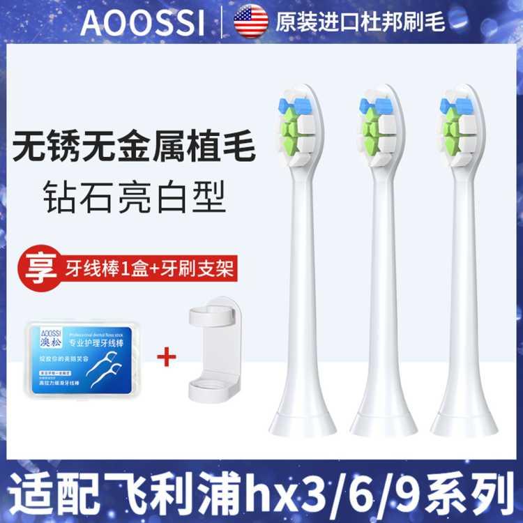 适配飞利浦电动牙刷头无铜款替换通用HX3226/6730等