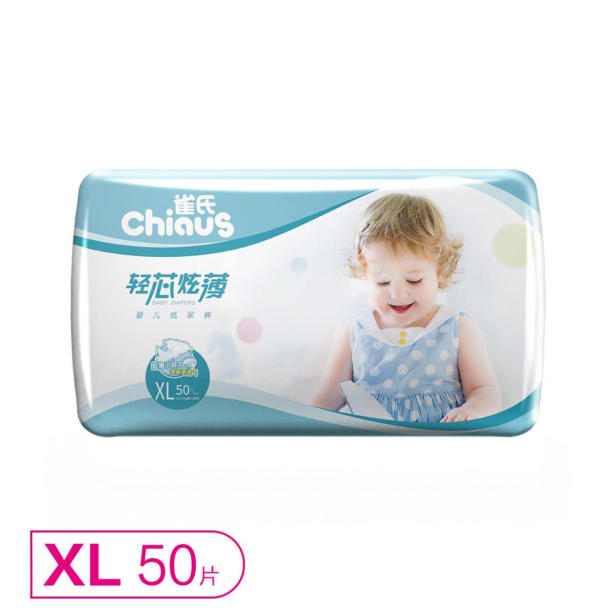 雀氏轻芯炫薄婴儿纸尿裤(非拉拉裤)宝宝尿不湿XL50片(新旧随机)