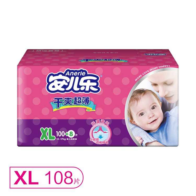 安儿乐【国货】干爽超薄婴儿纸尿裤宝宝尿不湿XL108片