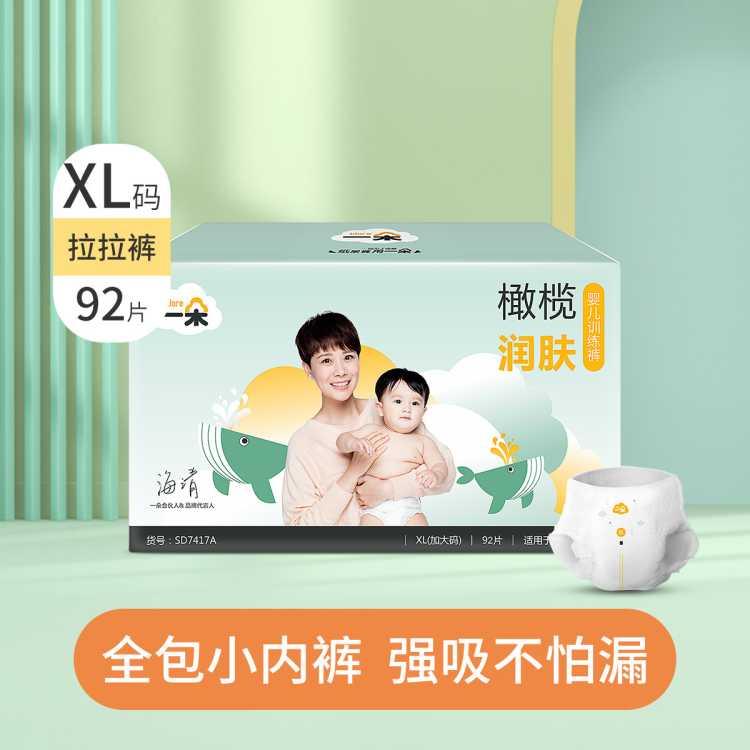 【国潮国货】橄榄润肤柔薄贴身成长婴儿拉拉裤训练裤XL92片