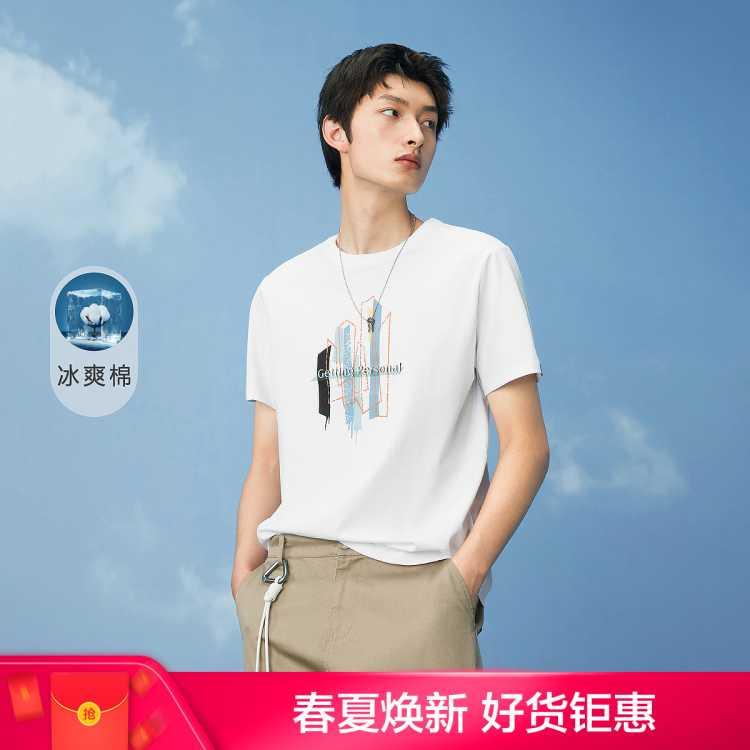【含新疆棉】2021夏季新款男士印花经典圆领冰爽棉凉感短袖T恤