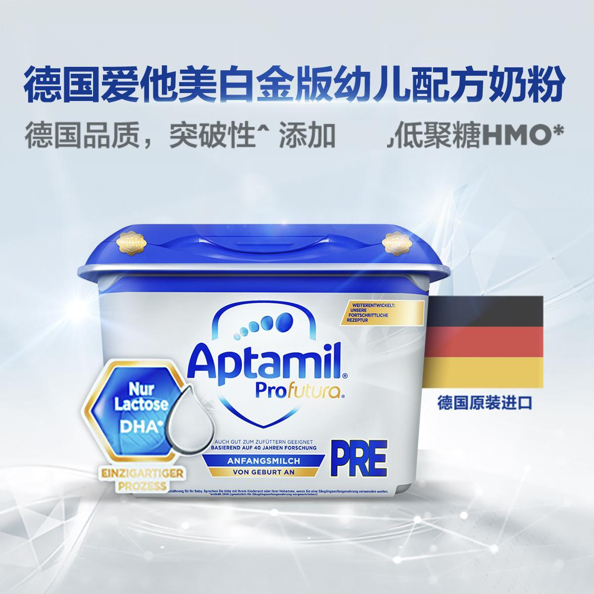 德国爱他美白金版双重HMO婴儿配方奶粉pre段 0-6个月
